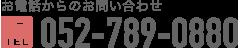 052-789-0880